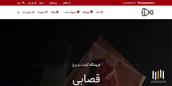 طراحی سایت قصابی