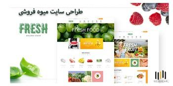 طراحی سایت میوه فروشی