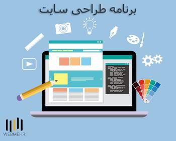 برنامه طراحی سایت