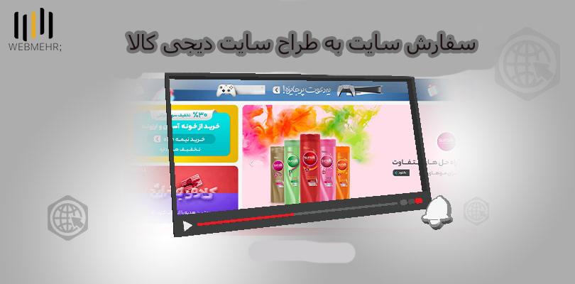 طراح سایت دیجی کالا