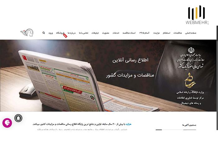 سایت هزاره اینفو