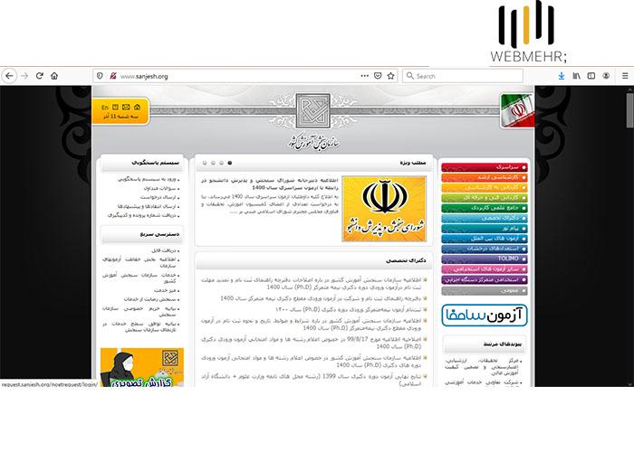 سایت سنجش