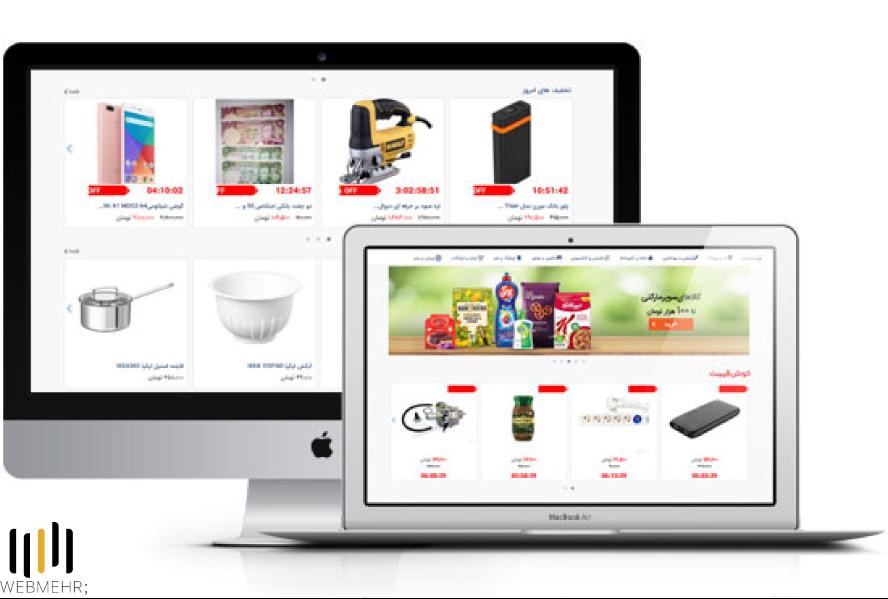 طراحی سایت فروشگاهی تهران