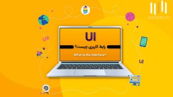 طراحی رابط کاربری (UI)چیست؟